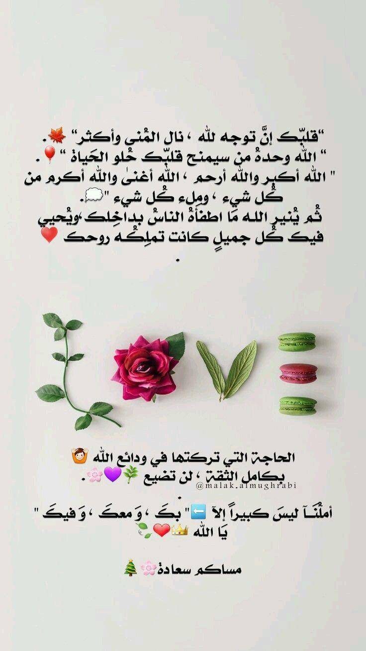 Pin By نفحات من روائع المعرفة والفنون On مساءات Islamic Quotes Quotes Love Quotes