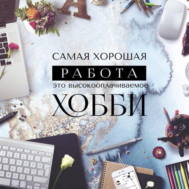 Лучшая работа, это высокооплачиваемое хобби! quotes, цитаты, love and life, motivational, цитаты об отношениях, любви и жизни, фразы и мысли, мотивация, цитаты на русском
