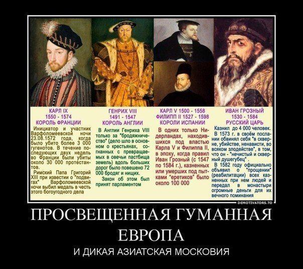 Просвещенная гуманная Европа и дикая азиатская Московия