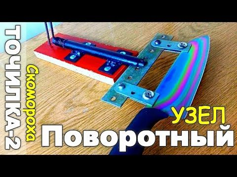 Поворотная ТОЧИЛКА для ножей СКОМОРОХ-2 своими руками. - YouTube