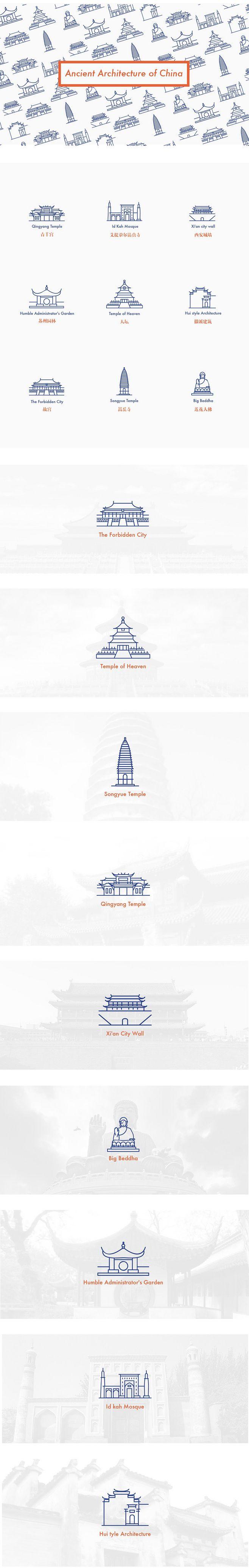 中国古代建筑LOGO设计欣赏 青羊宫 苏...