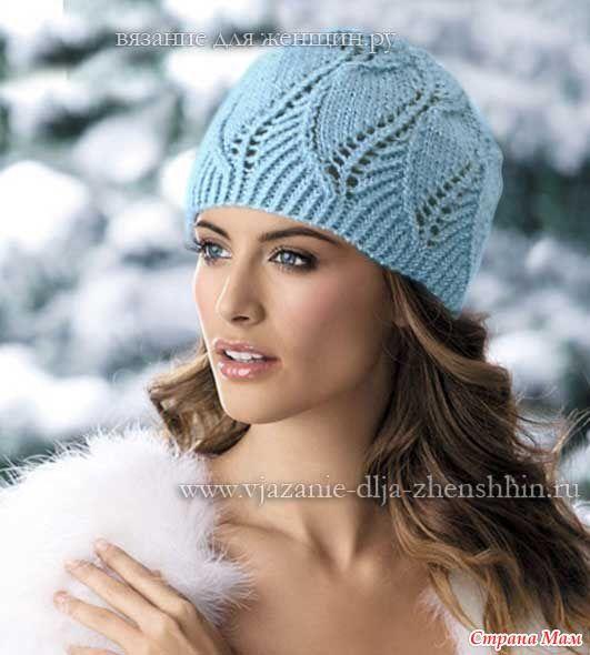 Женская вязаная шапка выполнена спицами красивым узором, напоминающим листочки. Отличный выбор на осень 2015.  Размеры вязаной шапки: 54 см и 21 см в высоту.