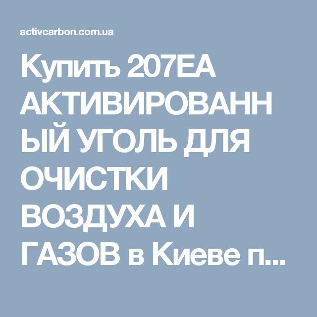 Купить 207EA АКТИВИРОВАННЫЙ УГОЛЬ ДЛЯ ОЧИСТКИ ВОЗДУХА И ГАЗОВ в Киеве по цене поставщика   Очистные технологии ECOFILTER