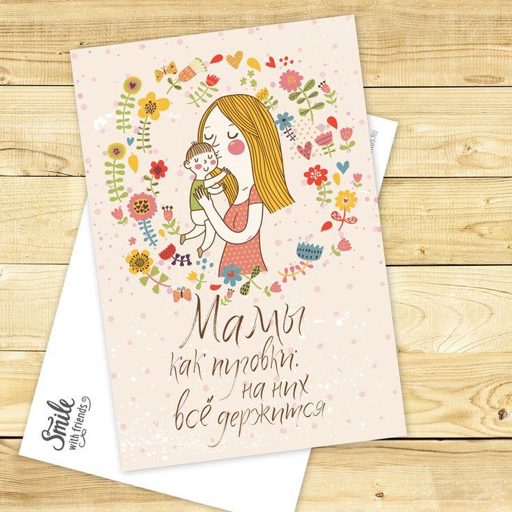 Мамы как пуговки - открытка