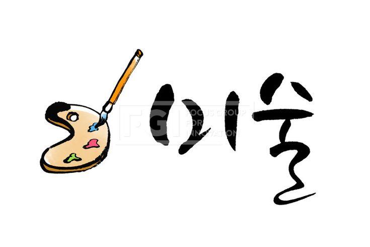 그림, 교육, 일러스트, 프리진, 붓, 칼리그라피, 서예, 화가, 손글씨체, 이젤, 캘리카피라이터, PAI073, 캘리타이틀, 에프지아이, FGI, 캘리그라피, 칼리그라피, calligraphy #유토이미지 #프리진 #utoimage #freegine 12528244