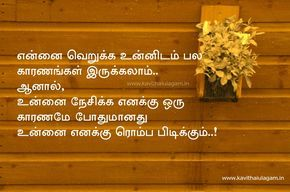 Love Quotes kavithai Poems and poetry in tamil with images for whatsapp facebook sharing about love, sad, love failure, pirivu, heart touching, cute, husband wife romantic kadhal kavithaigal, anbu pasam kavithai and status