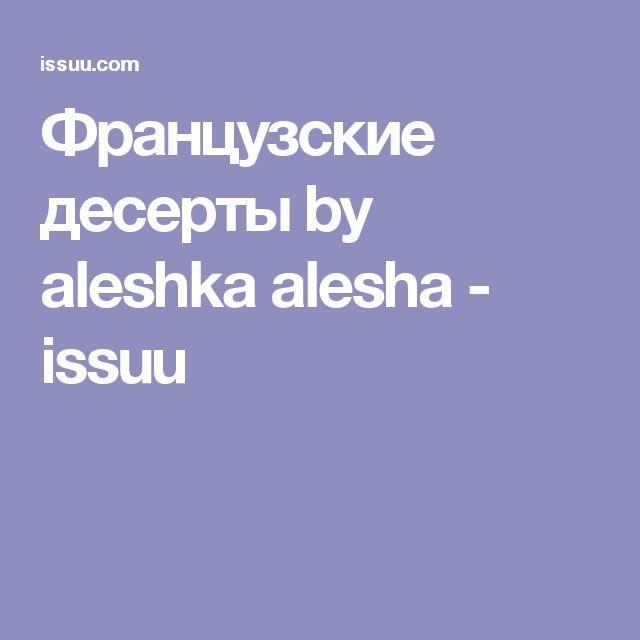 Французские десерты by aleshka alesha - issuu