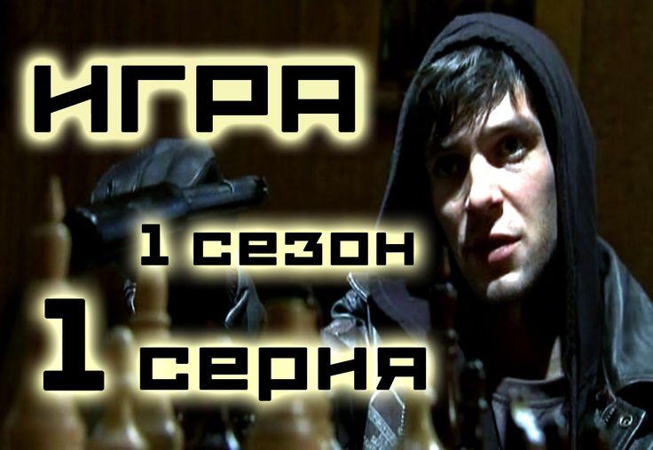 Сериал Игра 1 серия 1 сезон (1-20 серия) - Русский сериал HD