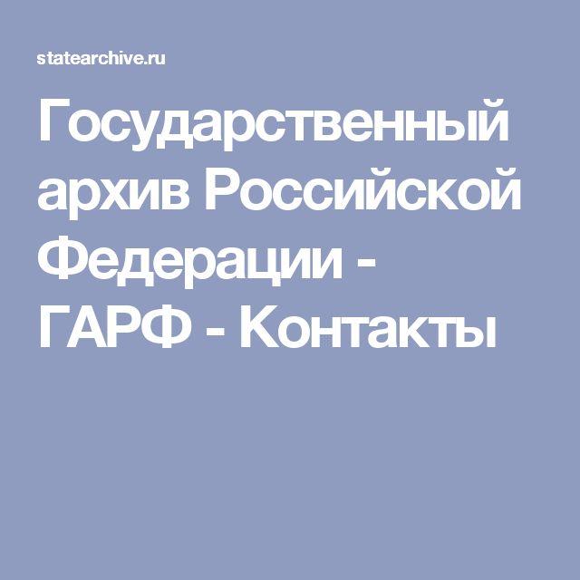 Государственный архив Российской Федерации - ГАРФ - Контакты