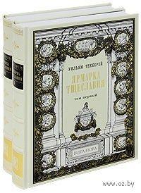 Ярмарка тщеславия (В двух томах; подарочное издание). Уильям Теккерей