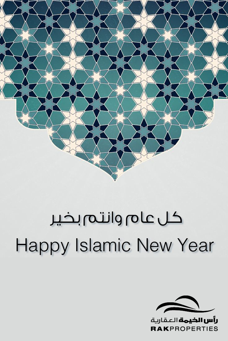 كل عام وانتم بخير Happy Islamic New Year #RAKProperties