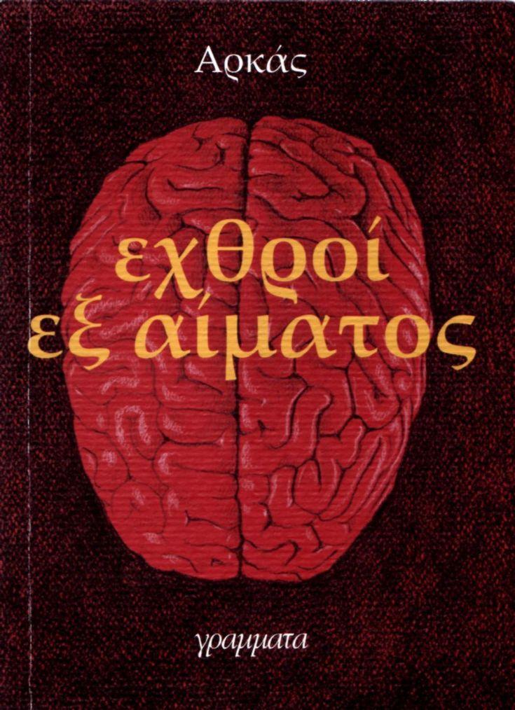 Εχθροί εξ αίματος - Αρκάς  Περιγραφή: Μετά από ένα ατύχημα, ο Εγκέφαλος πέφτει σε κώμα. Τα υπόλοιπα ζωτικά όργανα, χτυπημένα κι αυτά και χωρίς ηγεσία, ορίζουν μια συνάντηση για να εκτιμήσουν την κατάσταση. Στη συνάντηση έρχονται πρώτα το Παχύ και το Λεπτό Έντερο και αρχίζουν να συζητούν για το επεισόδιο, διαφωνώντας έντονα. Μέσα από αντεγκλήσεις, αντιπαραθέσεις και ξεκαρδιστικούς διαλόγους θα αρχίσει να αποκαλύπτεται μια άλλη πλευρά των πραγμάτων. Αθέατες πτυχές και κρυμμένα μυστικά, θα ...