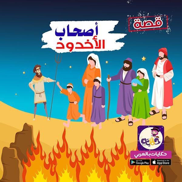 قصص القرأن مصورة للأطفال تطبيق حكايات بالعربي تطبيق حكايات بالعربي Kids Story Books Stories For Kids Storybook