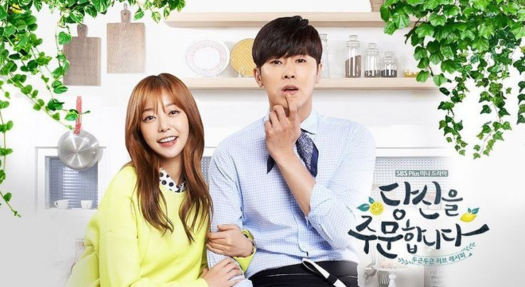 I Order For You OST