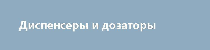 Диспенсеры и дозаторы http://brandar.net/ru/a/ad/dispensery-i-dozatory/  Компания «Dolya» продает по оптовым ценам диспенсеры для салфеток, туалетной бумаги, бумажных полотенец. Пластиковые держатели для накладок на сидения унитазов, дозаторы редкого мыла и пены, а так же мыло для дозаторов, что создают пену. Общий минимальный заказ любых выбранных товаров - 300 грн.Доставка бесплатно по Николаеву, самовывоз, почтой или удобной для вас транспортной компанией.Оплата любым способом.Документы…