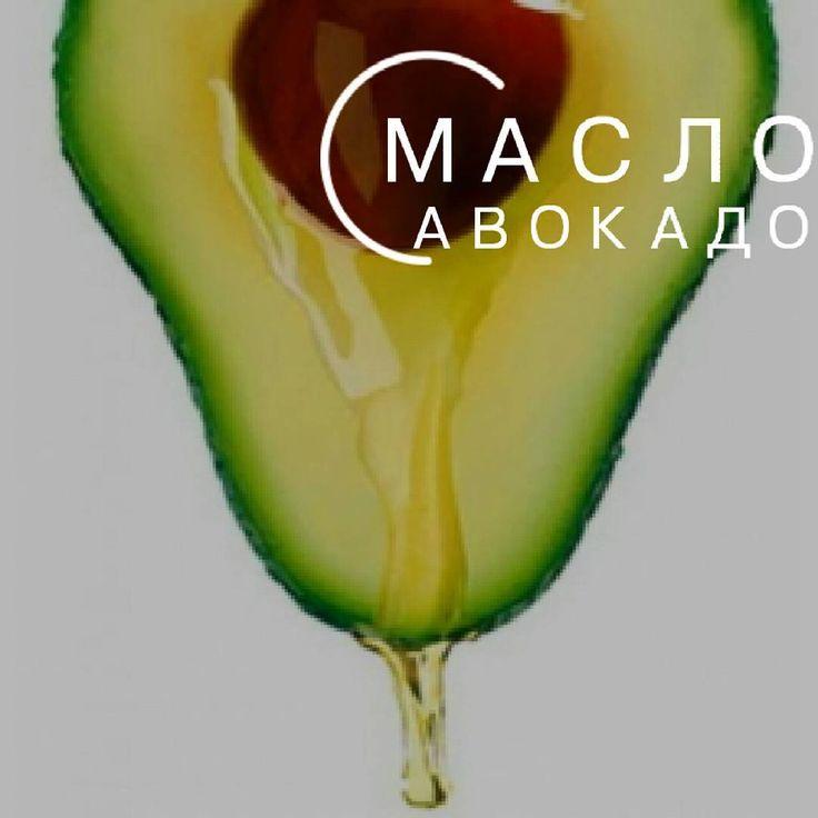 Масло авокадо для волос�� .  По данным исследований, масло плодов авокадо обладает превосходным свойством ускорять рост волос. . �� Укрепляется волосяная кутикула и корни. . �� Волосы приобретают здоровый блеск, природную красоту и силу. Применение его показано при таких проблемах кожи головы и волос, как: . ��Выпадение волос ��Очаговое облысение ��Перхоть ��Сухие и ломкие волосы ��Волосы, повреждённые химией ��Зуд кожи головы ��Ультрафиолетовые солнечные лучи (в качестве защиты от них) . ��…