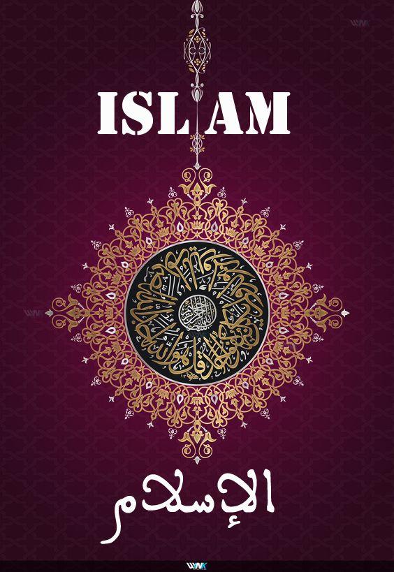 ما هو الاسلام : Astor أسطر #اسلام #الاسلام #ما_هو_الاسلام #دين_الاسلام #islam