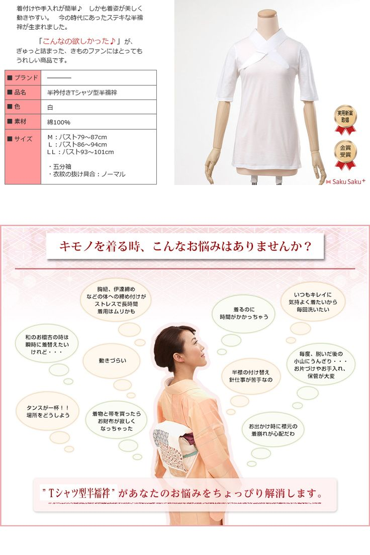 半衿付け 肌襦袢 腰紐 伊達締めが一切不要  毎回洗えていつもでも清潔 誰でも簡単に襟元美人に  半衿付きTシャツ型半襦袢 。半襟付きTシャツ型半襦袢 半襦袢 女性 【白衿】  半衿付き 肌襦袢 襦袢 Tシャツ  肌襦袢 襟付き  綿100% M L LL 白 着物 肌着 女性用 レディース
