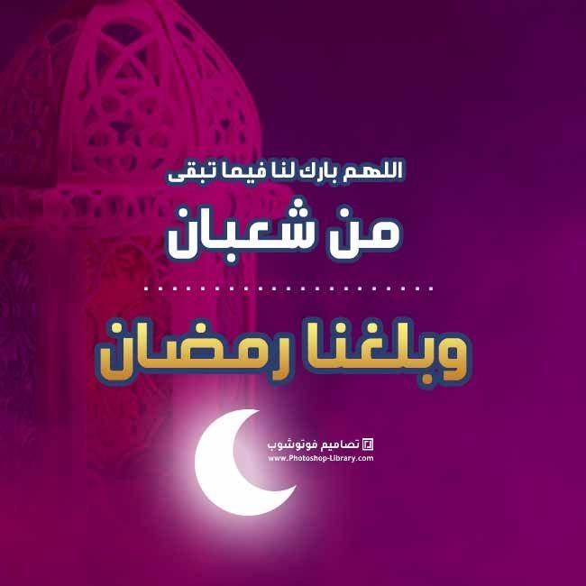 اللهم بارك لنا فيما تبقى من شعبان وبلغنا رمضان 2021 In 2021 Neon Signs Photoshop Signs