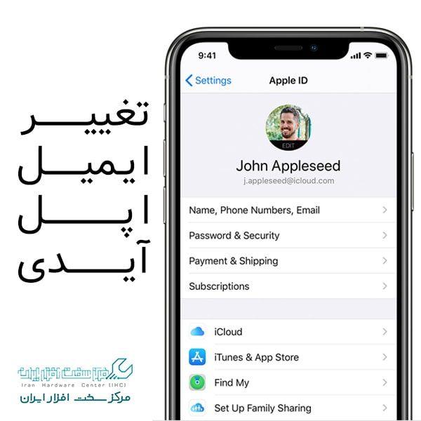 آموزش نحوه تغییر ایمیل اپل آیدی Icloud Password Security Apple Seeds