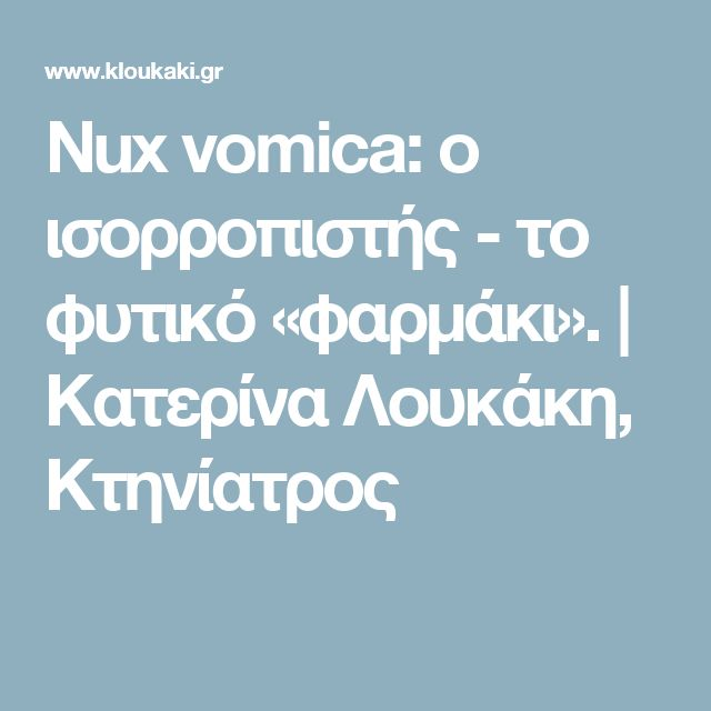 Nux vomica: ο ισορροπιστής - το φυτικό «φαρμάκι». | Κατερίνα Λουκάκη, Κτηνίατρος