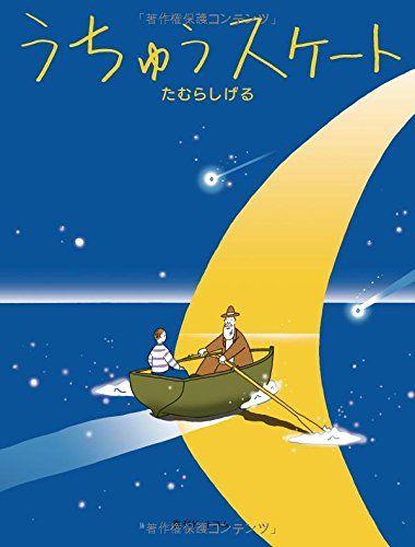 Amazon.co.jp: うちゅうスケート: たむらしげる: 本