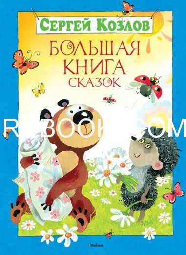 Большая+книга+сказок.+Сергей+Козлов Герои+сказок+известного+детского+писателя+Сергея+Козлова+—+Ёжик,+Медвежонок,+Ослик,+Заяц,+Львёнок,Черепаха+и+другие+—+добрые,+любознательные,+дружные+зверята.+Они+веселятся,+ходят+друг+к+другу+в+гости,+путешествуют,+придумывают+разные+полезные+дела.+Помните,+как+однажды+Ёжик+решил+протереть+звёзды,+чтобы+они+не+потускнели? Малыши+и+взрослые+полюбили+этих+героев+благодаря+мультфильмам.+Но,+кроме+историй,+известных+по+мультикам,+у+Серге...
