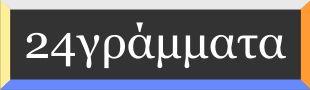 24grammata.com Culture e-Magazine – Free eBooks – WebTV » Ηλεκτρονικά Βιβλία (eBook) στα Ελληνικά