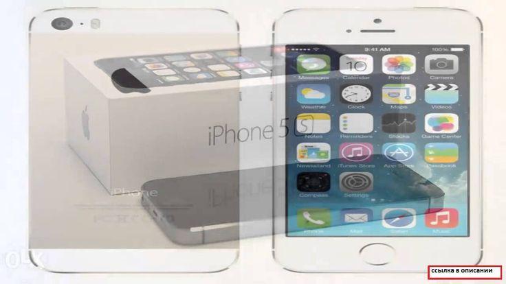 купить iphone 5S дешево
