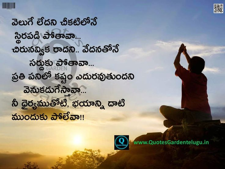 25 best telugu inspirational quotes on pinterest