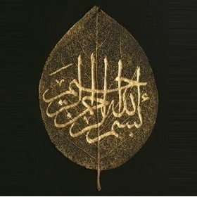 CALLIGRAPHIC WORKS CAL0154 Calligraphic composition in gold on a tobacco leaf, with the basmalah ('In the name of God, Most Gracious, Most Merciful') written in thulth script. Undated 14.3 x 11.5cm