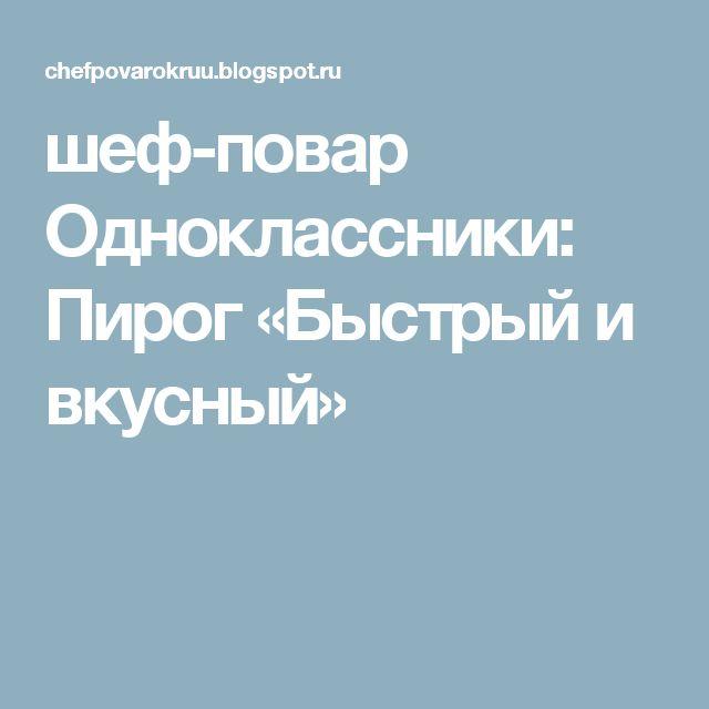 шеф-повар Одноклассники: Пирог «Быстрый и вкусный»