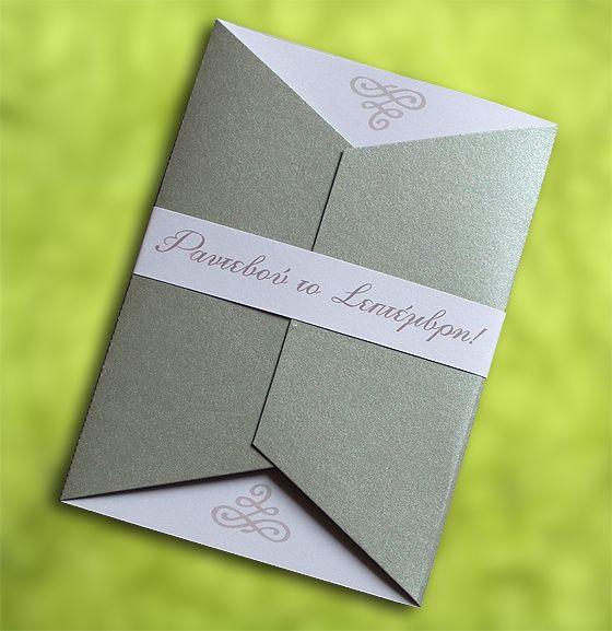 Εντυπωσιακό Προσκλητήριο για Γάμο με πρωτότυπο κλείσιμο (χάρτινο δαχτυλίδι με διακόσμηση) για να μοιραστεί χέρι με χέρι χωρίς φάκελο. Μεταλλικό χαρτί - www.Prosklitirio-eShop.gr