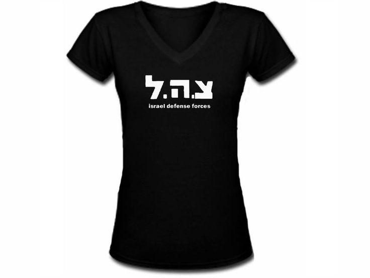 Israeli army IDF zahal Hebrew Jewish support 40% off t-shirt #zahal #israel # Jewish
