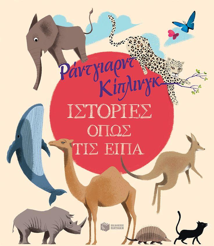 """Το Τaλκ και οι Εκδόσεις Πατάκη προσφέρουν σε τρεις τυχερούς το βιβλίο """"Ιστορίες όπως τις είπα"""", του Ράντγιαρντ Κίπλινγκ."""