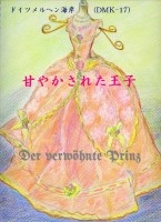 """Märchen E-Book """"Der verwöhnte Prinz"""" von Irmgard Schertler (jetzt Irmgard Mailänder) auf Japanisch --- Fairy tale E-Book, translated by Akiko Kawabata """"The petted prince"""""""