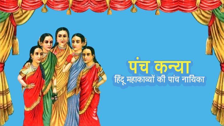 पंचकन्या हिंदू महाकाव्यों के पांच प्रतिष्ठित नायिकाओं का एक समूह है, जिन्होंने भारतीय पौराणिक कथाओं के प्रमुख हिस्से को आकार दिया. जब इन पांच आकाशिय देवीयों के नामो को जाप किया गया, माना जाता है कि तब तब पापों से मुक्ति मिली और निराशा का अंत हुआ . तो जानिए कि क्यूँ इनको पंच कन्या कहा जाता है और वो कौन से अलौकिक गुणों हैं जो इनको इतना पूजनिय बनाते हैं  #Artha #hinduism #hindu #panchkanya