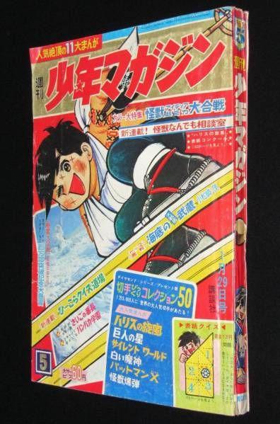 少年マガジン 昭和42年5号 怪獣超能力大合戦/小松崎茂/ガメラ_画像1