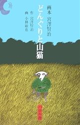 作: 宮澤賢治 画: 小林敏也 出版: パロル舎