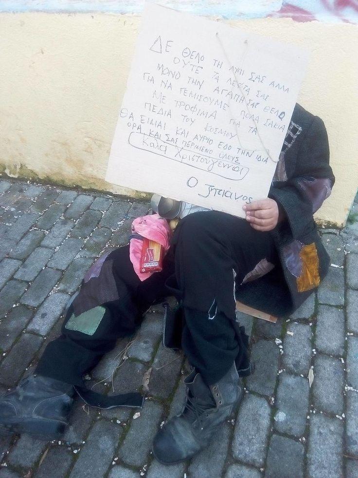 Κοινωνικό πείραμα: Δάσκαλος στην Καλαμάτα παρίστανε τον ζητιάνο έξω από το σχολείο [εικόνες] | iefimerida.gr