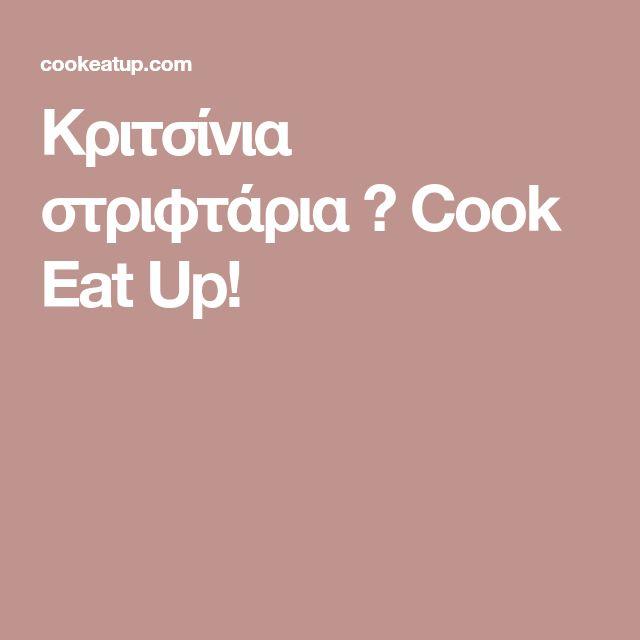Κριτσίνια στριφτάρια ⋆ Cook Eat Up!