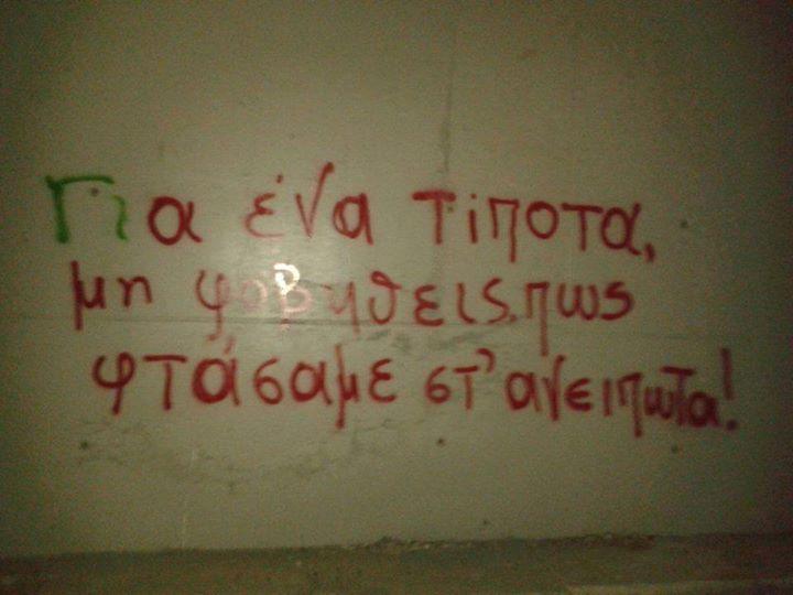 τ'ανείπωτα.. greek quotes