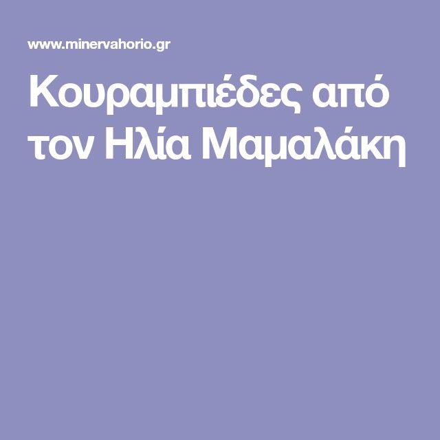 Κουραμπιέδες από τον Ηλία Μαμαλάκη