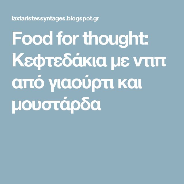 Food for thought: Κεφτεδάκια με ντιπ από γιαούρτι και μουστάρδα