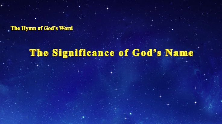 "The Hymn of God's Word ""The Significance of God's Name"" 