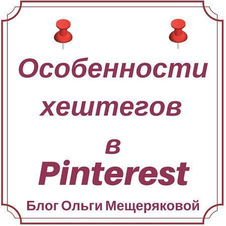 Как хештег работает в Pinterest: видео инструкция для новичков и реальные примеры использования #pinteresttips #pinterestдлябизнеса #pinterestforbloggers #pinterestнарусском