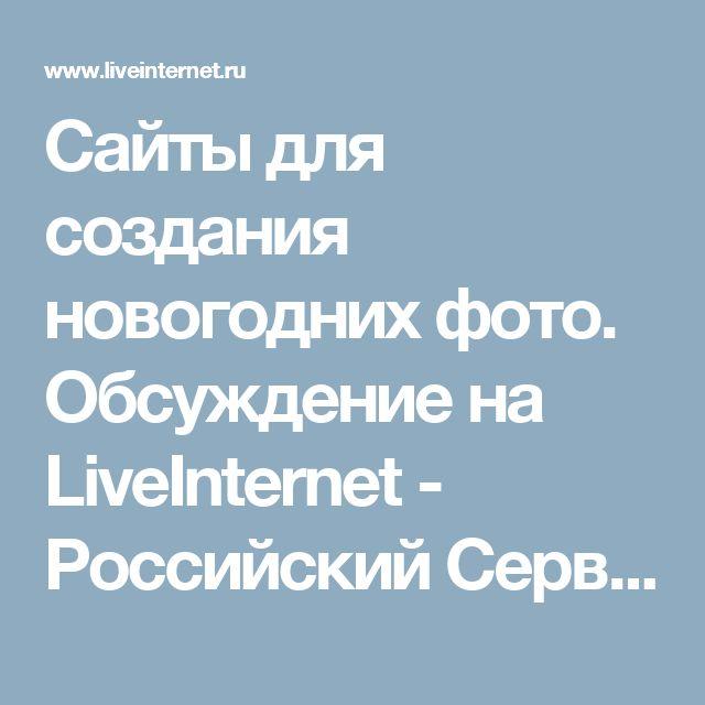 Сайты для создания новогодних фото. Обсуждение на LiveInternet - Российский Сервис Онлайн-Дневников