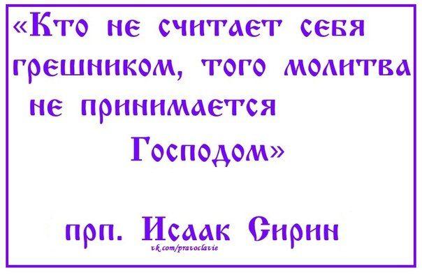 Исаак Сирин