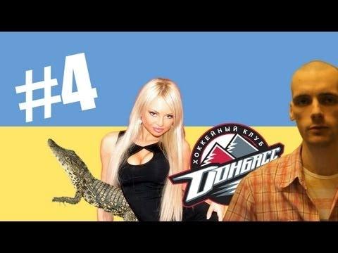 Обсуждаем текущие события, происходящие вУкраине. Где нашли крокодила Шредингера, как блондинко стала прокурором икак сделать конфеты для похудения за 5 минут. Спасибо запросмотр!    Подписывайтесь наканал, чтобы непропустить новые ролики!  http://www.youtube.com/TheAlexwealth    ------------------------------------------------------------------...