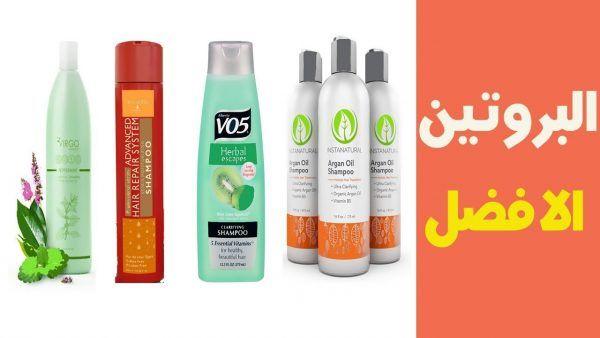 افضل بروتين للشعر بدون فورمالين افضل انواع البروتين لفرد وعلاج الشعر ومحاذير هامة Hair Protein Shampoo Hair Shampoo
